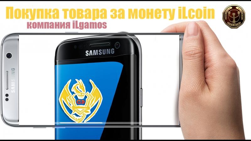 Покупка Смартфона Samsung Galaxy S7 Edge за криптовалюту Ilcoin комрании Ilgamos