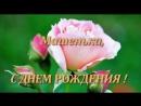 С ДНЕМ РОЖДЕНИЯ ,МАШУНЯ ! ))
