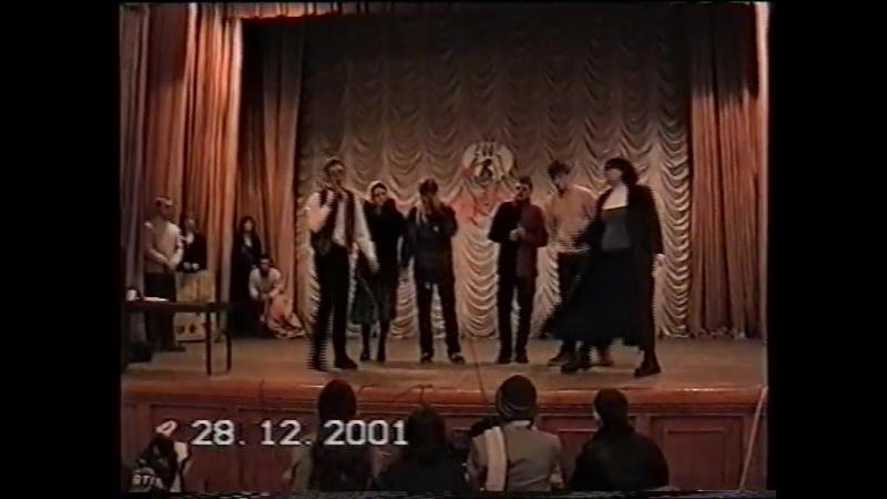 КВН 2001 2002 Слабое звено