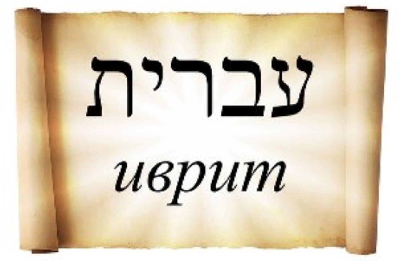 этого иврит красивые картинки удостоилась