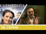 Кармелита. Цыганская страсть 38 серия