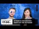 Фогеймер-стрим. Артем Комолятов и Евгения Корнеева играют в Dishonored: Death of the Outsider