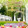 Организация свадьбы, юбилея, детских праздников