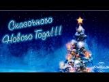 Сергей Избаш - Рождественские дни + Поздравления с НГ