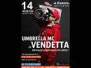 Приглашение на концерт | Ковель | Umbrella ex VENDETTA | Концерт | 14.10 ImpresarioEldar
