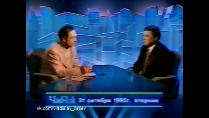 Час пик (31.10.1995) Борис Громов