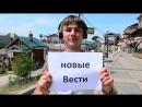 Программе «Вести-Иркутск» исполняется 15 лет, и мы ищем «Новое лицо».