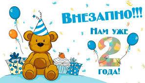 Поздравления с днём рождения ребенку 2 года в прозе 15