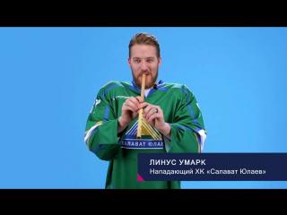 Линус Умарк говорит по-башкирски