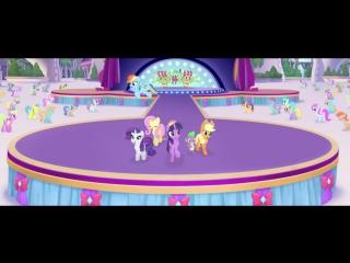 My Little Pony: The Movie — отрывок песни