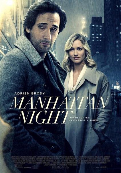 Манхэттенская ночь (2016)