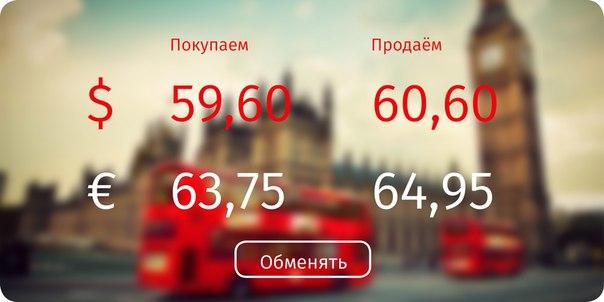 Мне приснилось небо Лондона! В нём приснился актуальный курс...))Да,