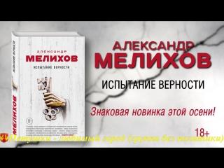 Буктрейлер по книге Александра Мелихова «Испытание верности»