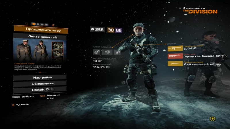 Tom Clancy's The Division™   Будни агента  