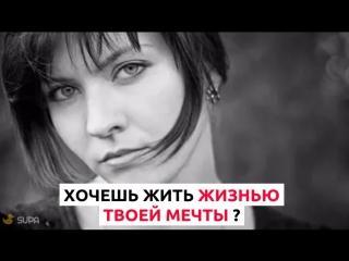 Хочешь начать жить жизнью твоей мечты? Узнай как за 40 секунд! #Юлия Кулясова