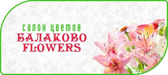 Цветы балаково доставка