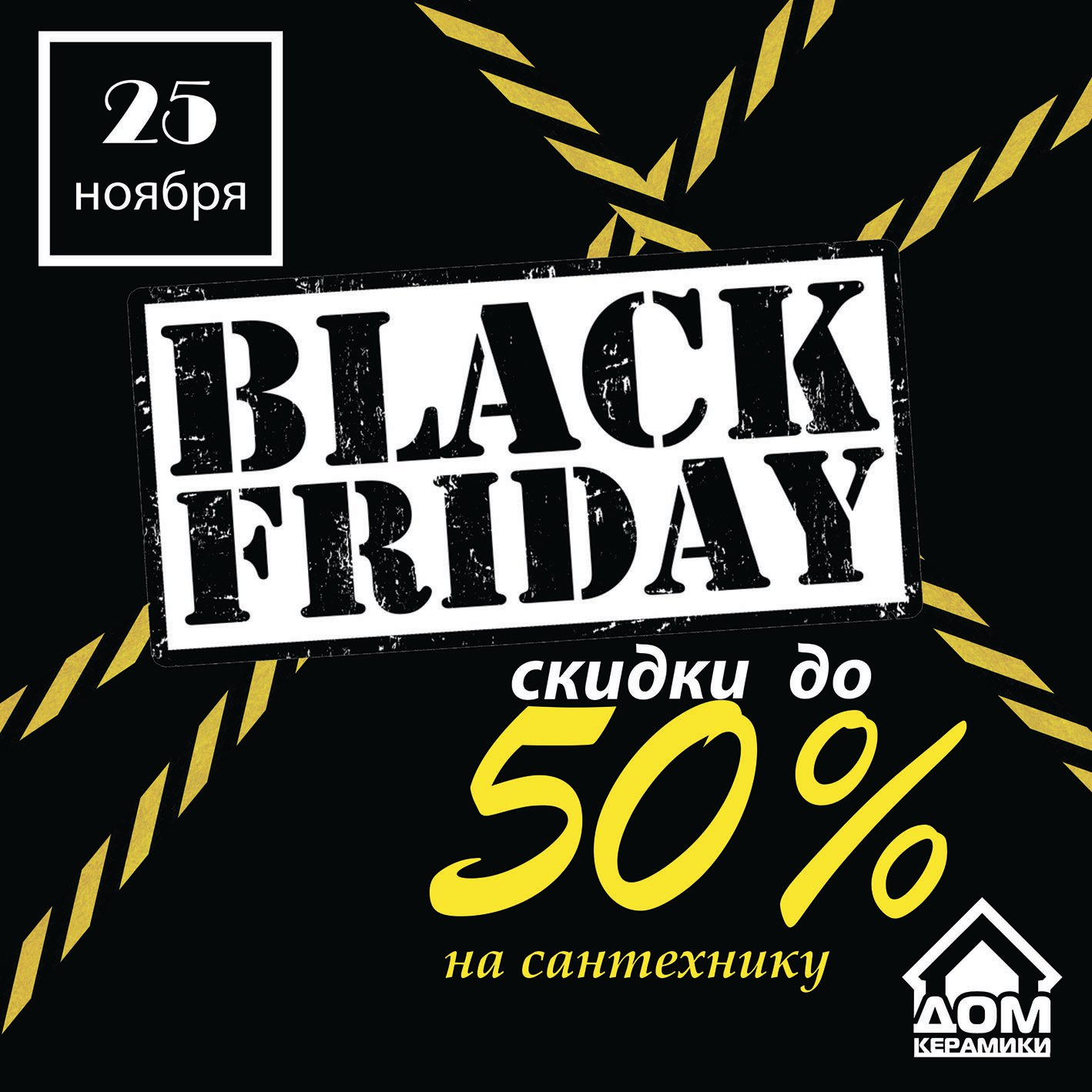 Black Friday в салоне Дом Керамики