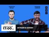 Фогеймер-стрим. Антон Белый и Паша Сивяков играют в Gwent