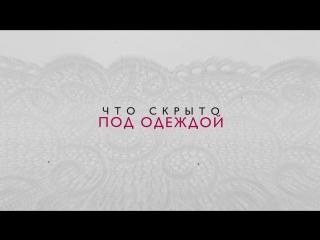 Скрытое ПОД ОДЕЖДОЙ. Эпизод первый: Пассаж