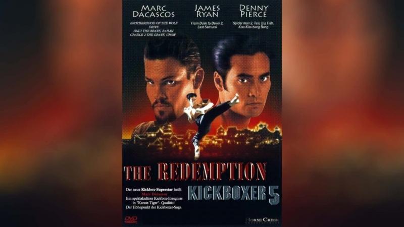 Кикбоксер 5 Возмездие (1995) | The Redemption: Kickboxer 5