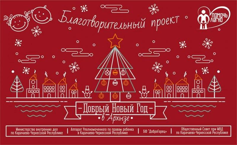 В Зеленчукском районе пройдет благотворительная акция ДОБРЫЙ НОВЫЙ ГОД
