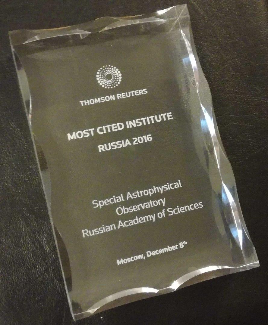САО РАН стал самым цитируемым научно-исследовательским институтом в 2016 году
