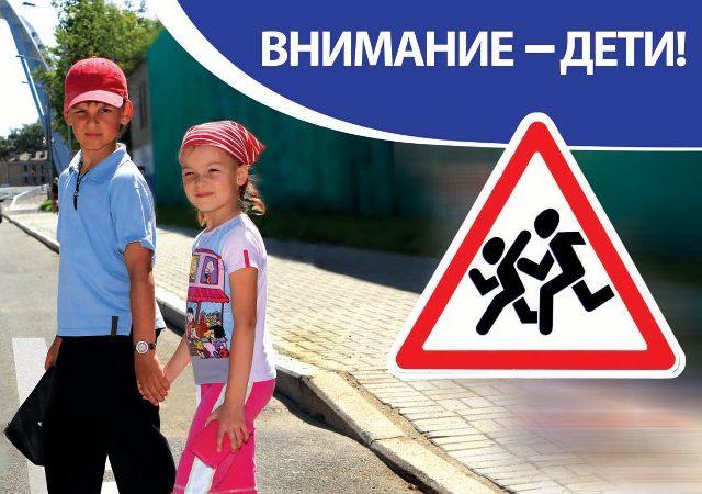 На территории Урупского и Зеленчукского районов проводится  операция «Внимание - дети!»