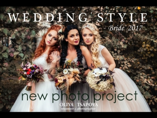 "Photo project "" wedding style "" from a photographer oliya tsapova"