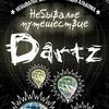 Презентация нового альбома The Dartz в Москве
