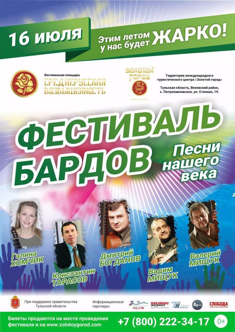 Автобус из Узловой - от автостанции, в субботу в 15.00, в воскресенье в 12.00