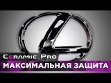 Lexus LX570 как новый с покрытием CeramicPro 9H