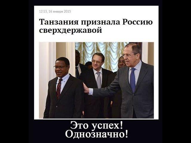 Не просрали, а простили! Теперь у нас братья в Бурунди, Бенине и Лаосе!