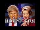 НА РУССКОМ | Donald Trump vs Hillary Clinton. Epic Rap Battles of History.