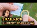 Snailkick смотрит тренды(нет) Ютуба #6