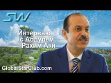 SkyWay - Интервью с Абдулем Рахим Аки - GlobalStarClub.com