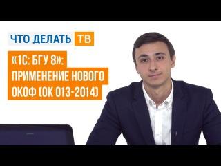 «1С:Бухгалтерия государственного учреждения 8»: применение нового ОКОФ (ОК 013-2014)