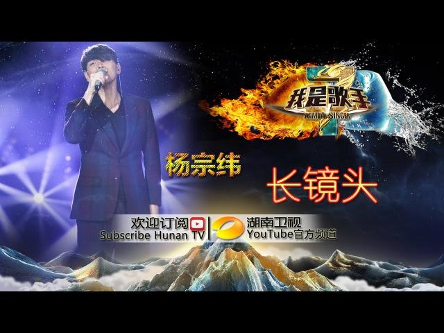 杨宗纬《长镜头》 -《我是歌手》2015巅峰会单曲纯享 I Am A Singer 2015 Top Showdown Song: Aska Yang【湖南卫