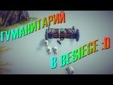 BESIEGE | ИГРАЕМ :D