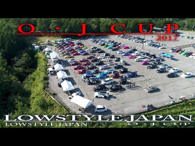 【搬出動画】2017 OJ CUP - VIPCAR slammed car lowcar camber OJ杯 極低 鬼キャン 車高短 シャコタン