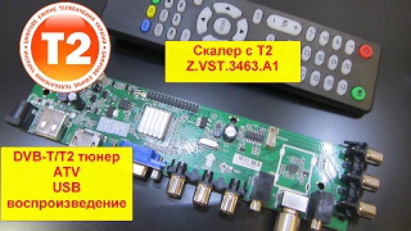 Скалер с DVB-T/Т2 тюнером Z.VST.3463.A1 Подробный обзор