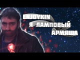 Enjoykin - Я ЛАМПОВЫЙ АРМЯША (Не спрашивайте что я сделал )