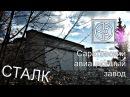 Сталк 2 Бывший Саратовский авиационный завод САЗ