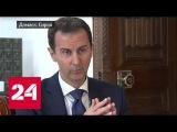 Эксклюзивное интервью Башара Асада телеканалу