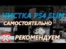Чистка PS4 SLIM без полной разборки с сохранением гарантии