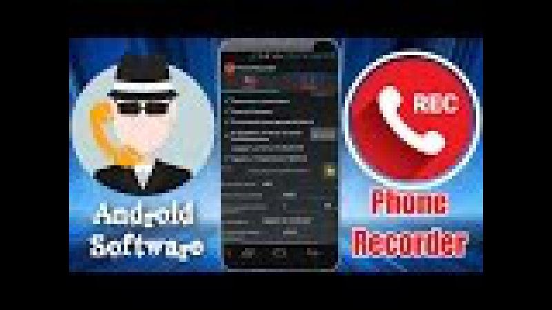 Как прослушать мобильный телефон \ Прослушка для Андроид \ PhoneRecorder - обзор и полна...