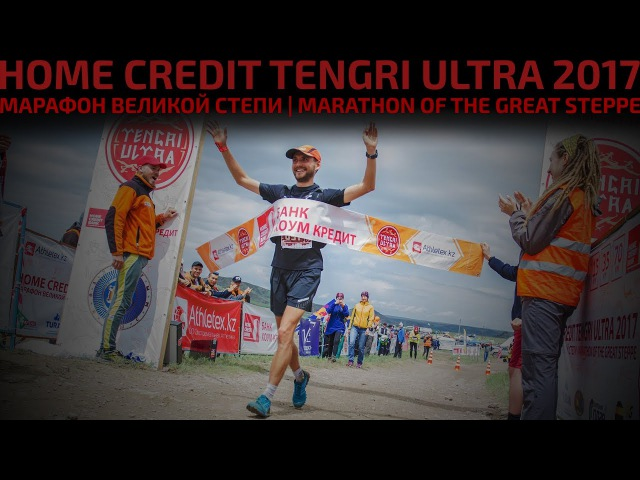 Tengri ULTRA 2017 Marathon of the Great Steppe