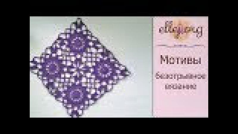 ♥ Безотрывное вязание крючком • Квадратный мотив Ажурное Лето • Мастер-класс и...