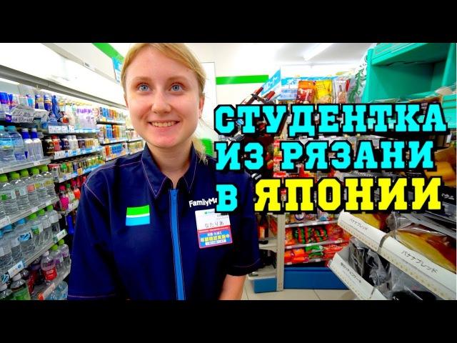 День из жизни русской студентки в Японии Работа жилье учеба доходы и расходы