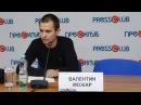 Прес-конференція Валентина Можара Кримінальна відповідальність за журналістське розслідування