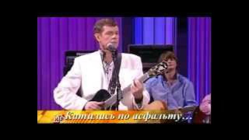 Александр Новиков - Катилась по асфальту....